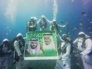 شاهد.. سعوديون يحتفلون بالبيعة في أعماق البحر