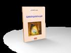 """قصة أكاديمي سعودي منشغل بقواعد تحليل """"التناص"""" الثقافي"""