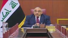 عراقی پارلیمان میں وزیراعظم عادل عبدالمہدی کا استعفا اتفاق رائے سے منظور