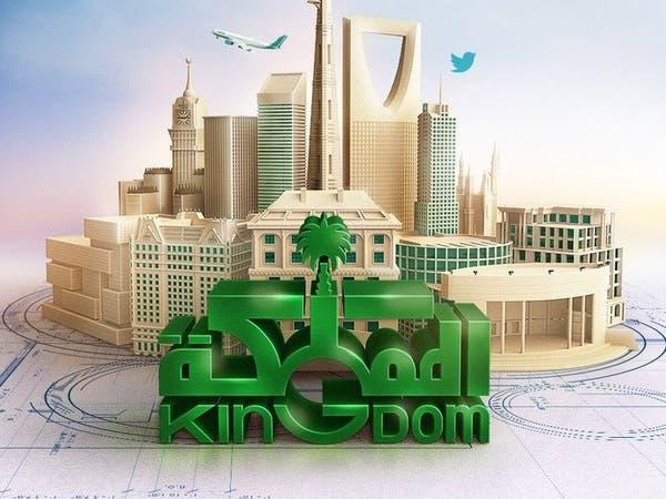 """"""" المملكة """" توزع 655.9 مليون ريال على المساهمين خلال 2020"""