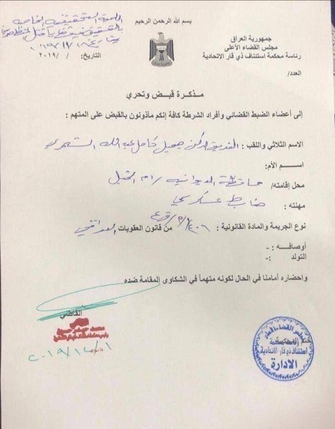 مذكرة الاعتقال والمنع من السفر ضد الفريق الشمري