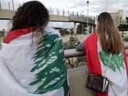 الغلاء يكوي اللبنانيين.. انتحار ومؤسسات تقفل أبوابها