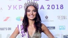 شابة أوكرانية تقاضي مسابقة ملكة جمال العالم بتهمة التميييز