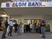 وزير التجارة: اللبنانيون سحبوا 4 مليارات دولار.. إلى بيوتهم