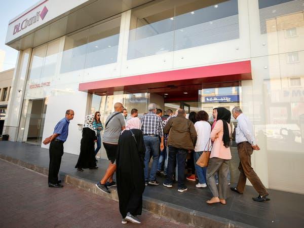 لبنان.. 4 مليارات دولار سُحبت من المصارف منذ سبتمبر