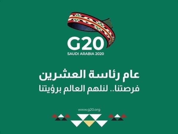 عقب اعتراضات أميركية.. مجموعة العشرين تتفق على البيان الختامي
