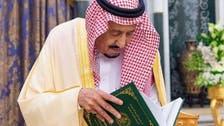 '59 جنرل آڈٹ رپورٹ' شاہ سلمان بن عبدالعزیز کے حوالے