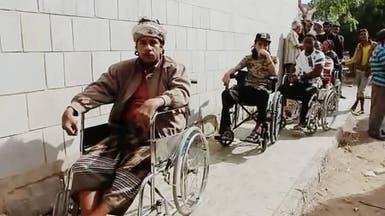 العفو الدولية: 4.5 مليون معاق يمني يتعرضون للخذلان