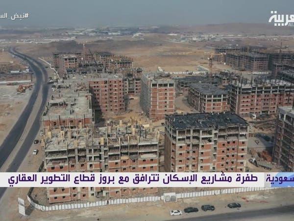 السعودية.. طفرة مشاريع الإسكان تترافق مع بروز قطاع التطوير العقاري