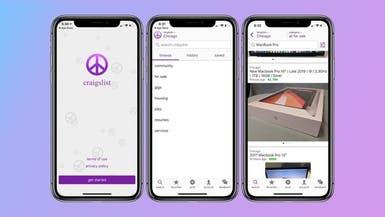 بعد 11 عاما من إطلاق آيفون.. أخيرا هذا الموقع على iOS