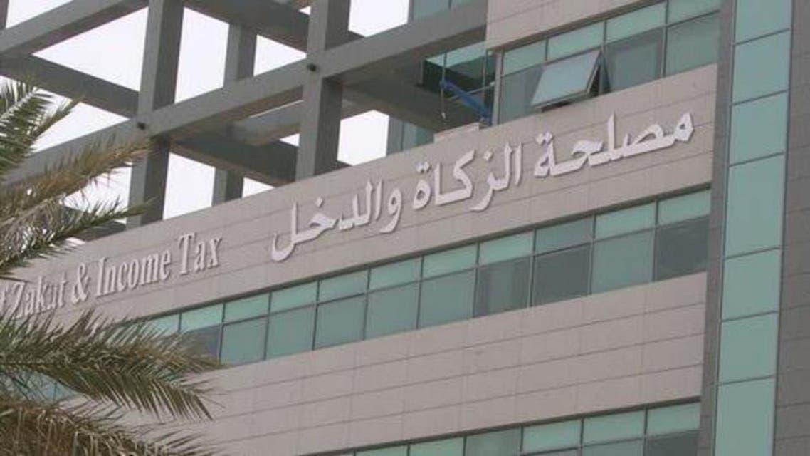 KSA : Income TAX