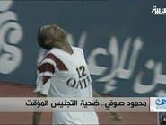 """الراحل محمود صوفي.. ضحية التجنيس """"المؤقت"""""""