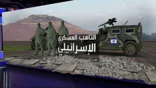 تأهب عسكري إسرائيلي في الجبهة الشمالية