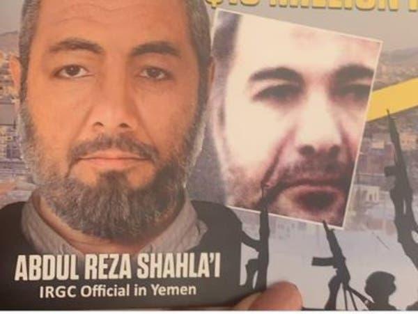رجل طهران باليمن.. 15 مليون دولار لمن لديه معلومات عنه