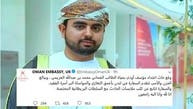 "عماني هاجموه طمعا بساعته وقتلوه قرب متجر ""هارودز"" بلندن"