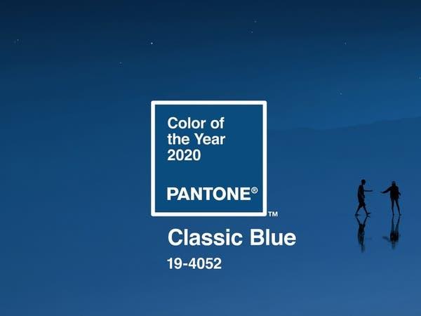 الأزرق الكلاسيكي هو اللون الرسمي للعام 2020