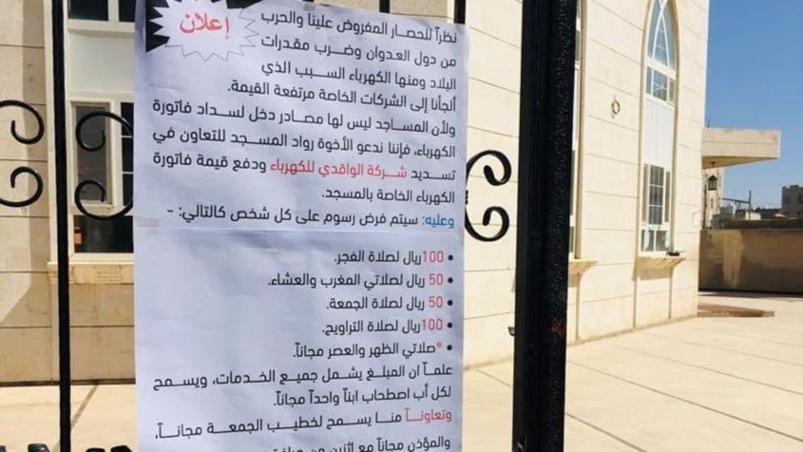 التعميم على باب المسجد في صنعاء