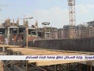 """""""منصة البناء المستدام"""".. لاعب أساسي بالسوق العقاري السعودي"""
