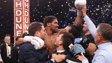 جوشوا يهزم رويز ويستعيد لقب بطولة العالم للوزن الثقيل في الملاكمة