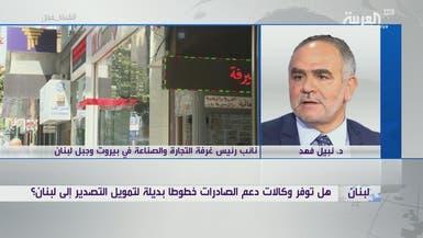 بنوك عالمية توقف الخطوط الائتمانية لبعض المصارف اللبنانية