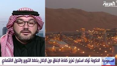 KPMG: الميزانية السعودية تؤكد على رفع كفاءة الإنفاق الحكومي