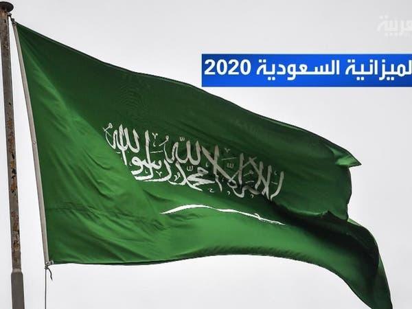 تعرف على أبرز تفاصيل ميزانية السعودية بـ 50 ثانية