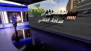 تعرف على أهمية ساحة الخلاني في التظاهرات العراقية