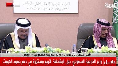 قادة الخليج يؤكدون وحدة الصف بين دولهم