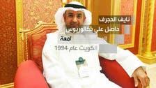 کویت کے سابق وزیر خزانہ نایف الحجرف جی سی سی کے نئے سیکریٹری جنرل مقرر