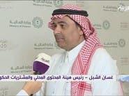 هيئة المحتوى المحلي: نستهدف رفع المشتريات الحكومية بالسعودية لـ3 مرات