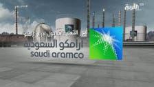 سعودی آرامکو کے حصص کا 35۰2 ریال سے آغاز،مجموعی قدر 1880 ارب ڈالر