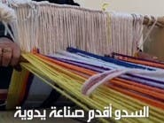 السدو.. حرفة نساء شمال السعودية شعاراً لقمة اقتصاد العالم