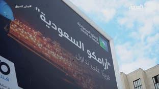 أرامكو تتربع على عرش أكبر اكتتاب في العالم