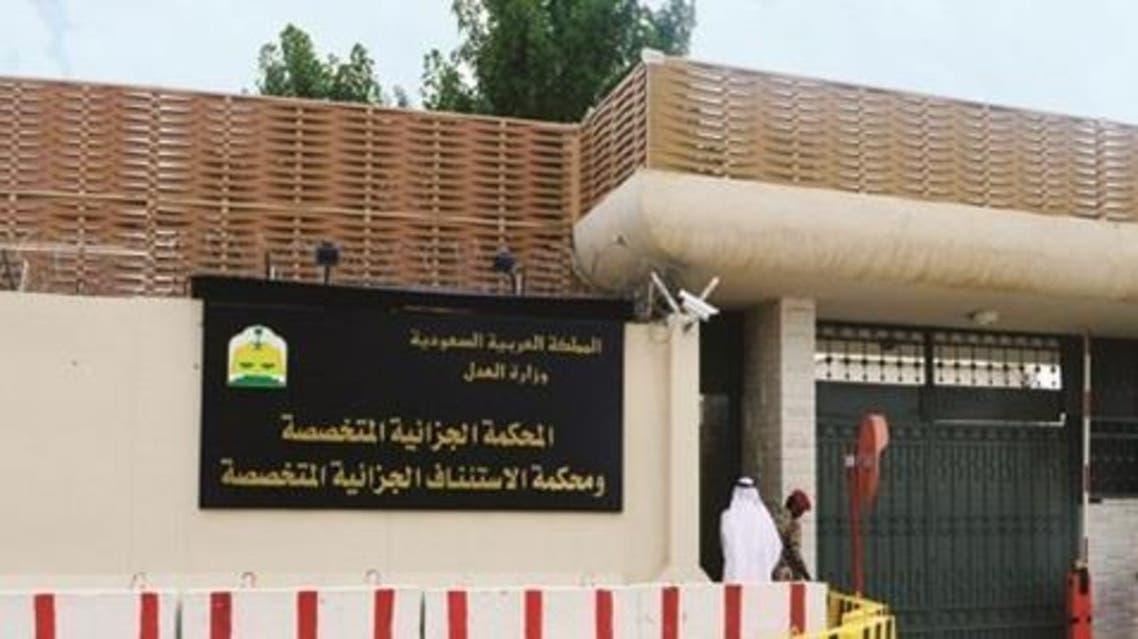 المحكمة الجزائية المتخصصة - السعودية