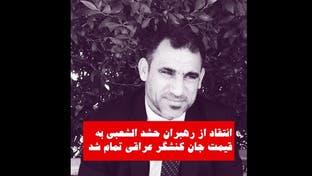 انتقاد از رهبران حشد الشعبی به قیمت جان کنشگر عراقی تمام شد