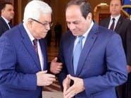 أبو مازن إلى مصر غدا للقاء السيسي وبحث المستجدات