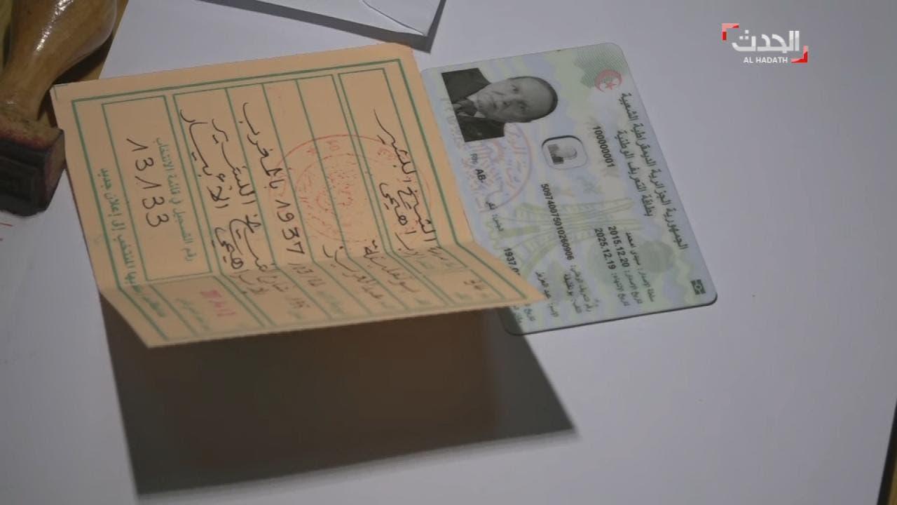 بطاقة بوتفليقة