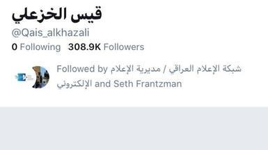 """""""تويتر"""" تغلق حساب الخزعلي زعيم ميليشيا """"العصائب"""" العراقية"""