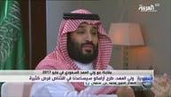 محمد بن سلمان: قيمة أرامكو ستتخطى 2 تريليون دولار