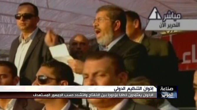 صناعة الموت | التنظيم الدولي للإخوان المسلمين