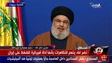 Hezbollah's Nasrallah says US using Lebanon protests as a tool to pressure Iran