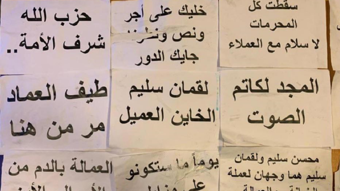 Several threats printed on papers which were left at Lokman Slim's house. (Supplied)