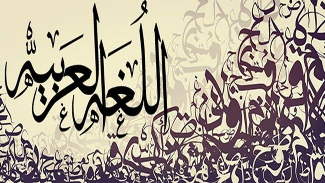 عربی زبان