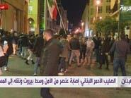 بعد كر وفر وجرحى.. حواجز لمنع وصول المحتجين لوسط بيروت