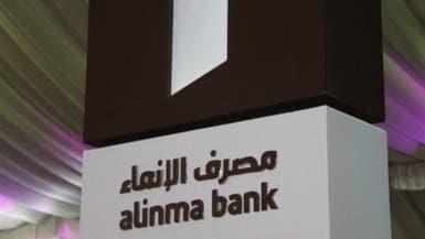 تراجع أرباح مصرف الإنماء 42% بالربع الأول إلى 370 مليون ريال