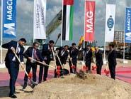 """وضع حجر أساس مشروع """"ماج سيتي"""" في دبي باستثمارات ملياري درهم"""