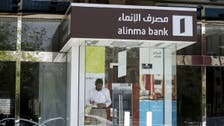 Saudi Arabia's Alinma Bank plans to increase capital by 33.33 pct
