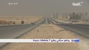 السعودية.. 7 مخططات سكنية جديدة و4100 قطعة أرض مجانية