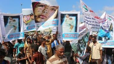 اليمن.. وقفات احتجاجية تطالب بوقف العمل باتفاق ستوكهولم