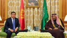 الملك سلمان ورئيس قرغيزستان يعقدان مباحثات رسمية